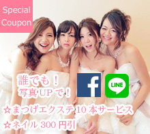 Special Coupon 誰でも写真UPで まつげエクステ10本サービス・ネイル300円引き