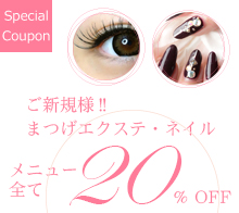 Special Coupon ご新規様!! まつげエクステ・ネイル メニュー全て20%OFF