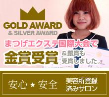 まつげエクステ国際大会で金賞&銀賞受賞しました