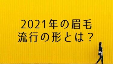 眉毛の流行の形【2021年】
